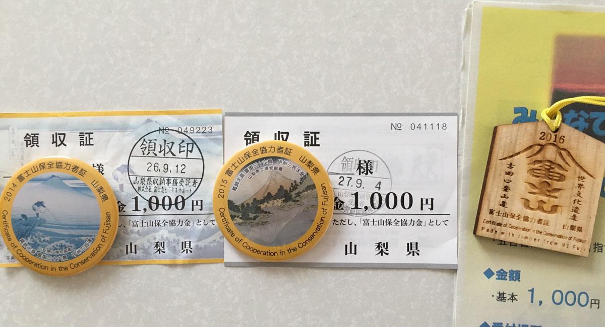 富士山保全協力金の記念