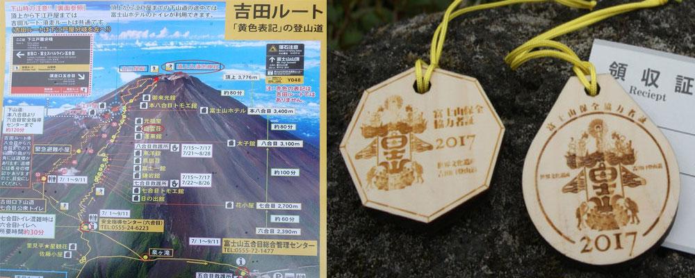 2017年富士山自然協力金記念木札