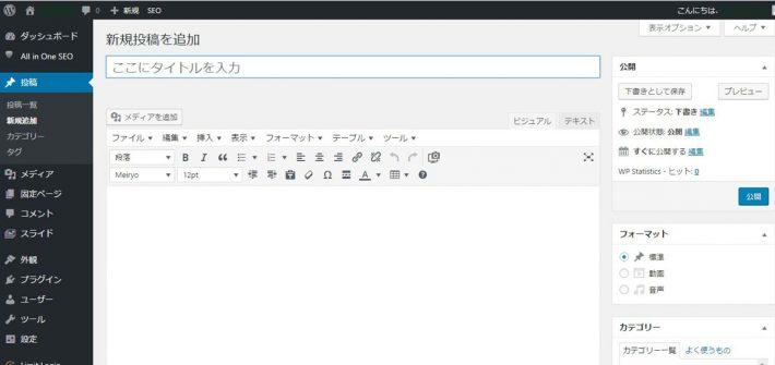 Wordpress投稿画像