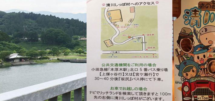 宮ケ瀬ダム しっぽ村案内 清川村道の駅