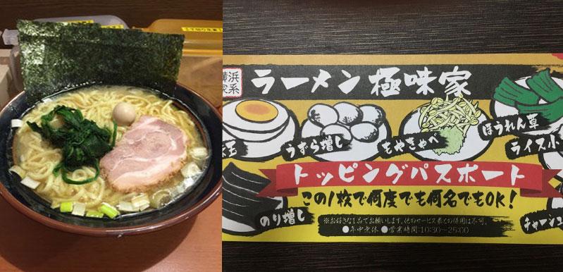 横浜家系ラーメン極味家