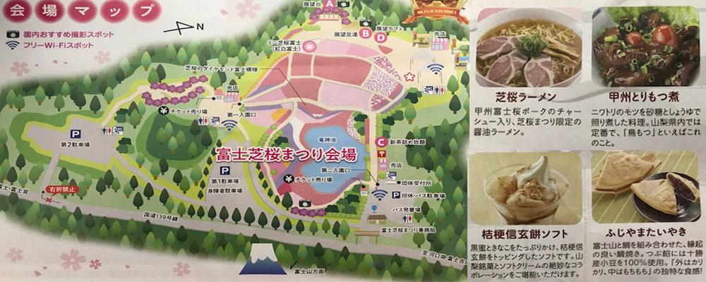 富士芝桜まつり会場マップとお食事
