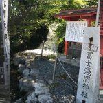東口 浅間神社