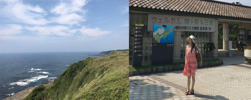 城ヶ島公園の景色と私