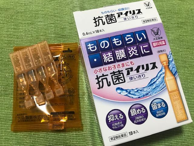 抗菌目薬アイリス