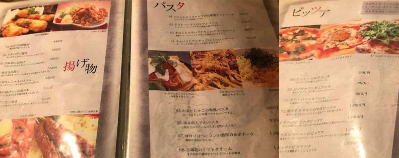 囲DININGメニュー2