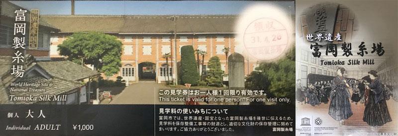 富岡製糸場入場券とパンフレット表紙