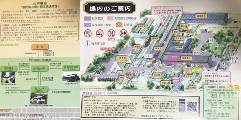 富岡製糸場 世界遺産&場内map