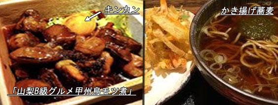 郷土料理「信玄」と山梨B級グルメ鳥モツ煮